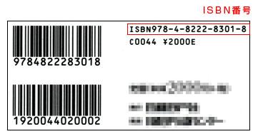 昭和堂 大阪 古本・雑誌 専門書 ISBN番号