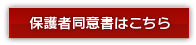 昭和堂 大阪 古本・雑誌 専門書 保護者同意書