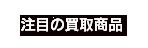昭和堂 大阪 古本・雑誌 専門書 注目の買取商品